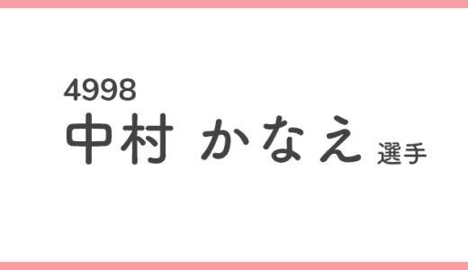 【競艇選手データ】中村かなえ 選手/4998  特徴・傾向