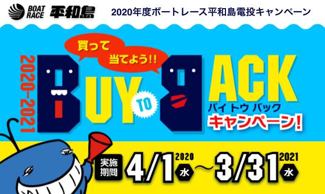 競艇(ボートレース)平和島キャンペーン情報