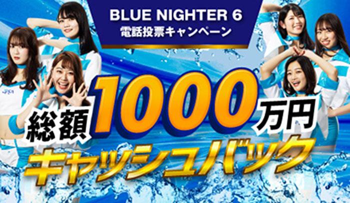 競艇(ボートレース)丸亀キャンペーン情報