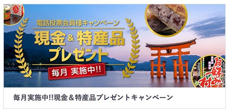 競艇(ボートレース)宮島キャンペーン情報