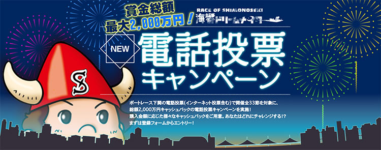 競艇(ボートレース)下関キャンペーン情報