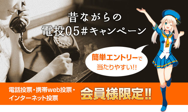 競艇(ボートレース)多摩川キャンペーン情報