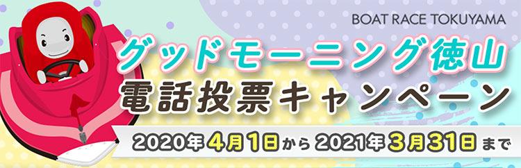 競艇(ボートレース)徳山キャンペーン情報