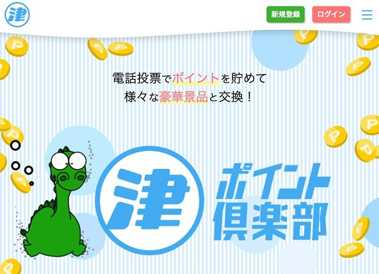 競艇(ボートレース)津キャンペーン情報