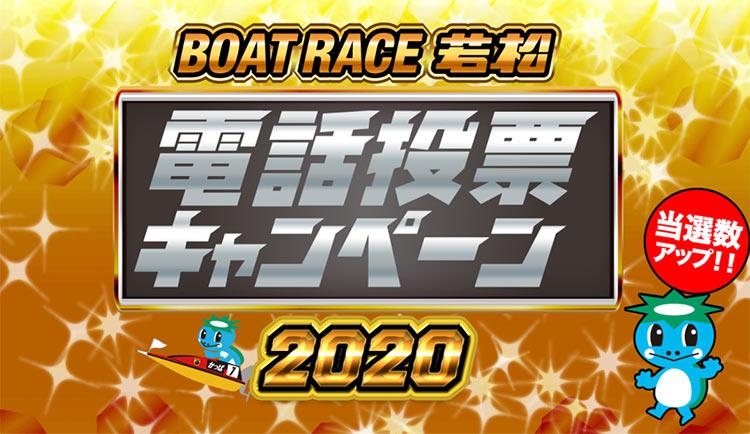 競艇(ボートレース)若松キャンペーン情報
