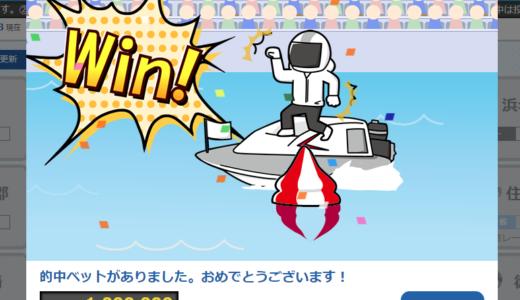 【捏造・偽造】的中画像加工の手口・見破り方を検証|競艇・ボートレース
