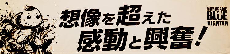 ボートレース丸亀競競艇場の内観広告