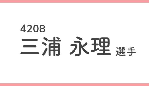 【競艇選手データ】三浦 永理 選手/ 4208 特徴・傾向