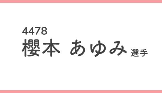 【競艇選手データ】櫻本 あゆみ 選手/ 4478 特徴・傾向
