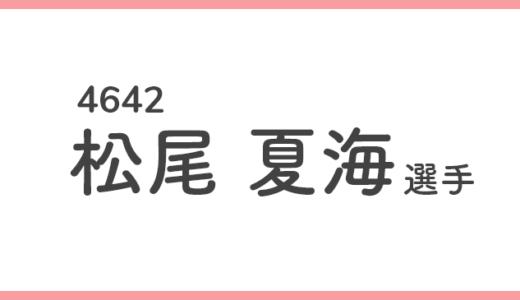 【競艇選手データ】松尾 夏海 選手/ 4642 特徴・傾向