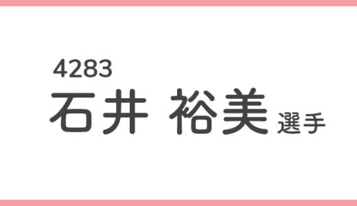 【競艇選手データ】石井 裕美 選手/4283  特徴・傾向