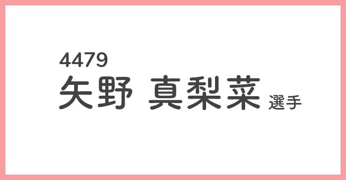 競艇選手(女子)-矢野真梨菜