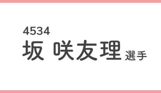【競艇選手データ】坂 咲友理 選手/4534  特徴・傾向