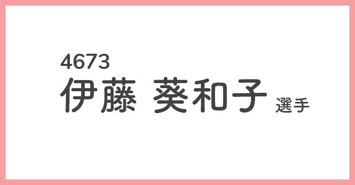 競艇選手(女子)-伊藤 葵和子
