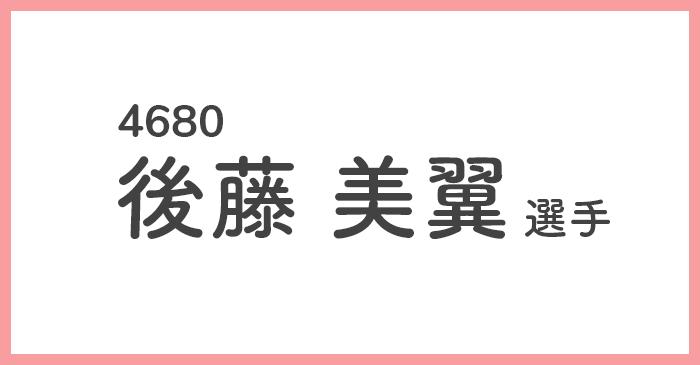 競艇選手(女子)-後藤美翼