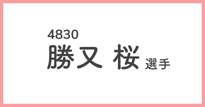 競艇選手(女子)-勝又 桜