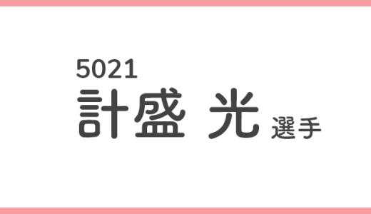 【競艇選手データ】計盛 光 選手/5021  特徴・傾向