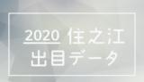 ボートレース住之江競艇場出目データ