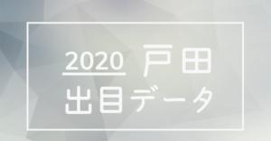 ボートレース戸田競艇場出目データ