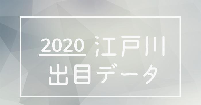 ボートレース江戸川競艇場出目データ