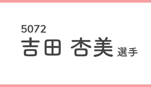 【競艇選手データ】吉田 杏美 選手/ 5072 特徴・傾向