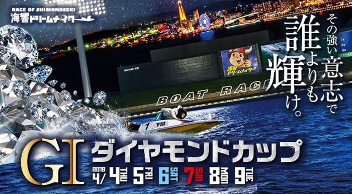 ボートレース(競艇)-ダイヤモンドカップ