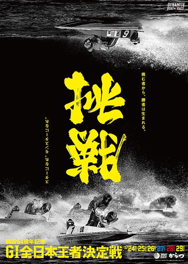 ボートレース(競艇)-周年記念レース