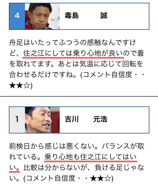 ボートレース住之江競艇場-選手コメント1
