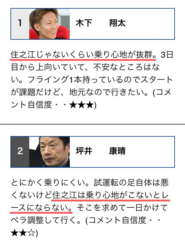 ボートレース住之江競艇場-選手コメント2