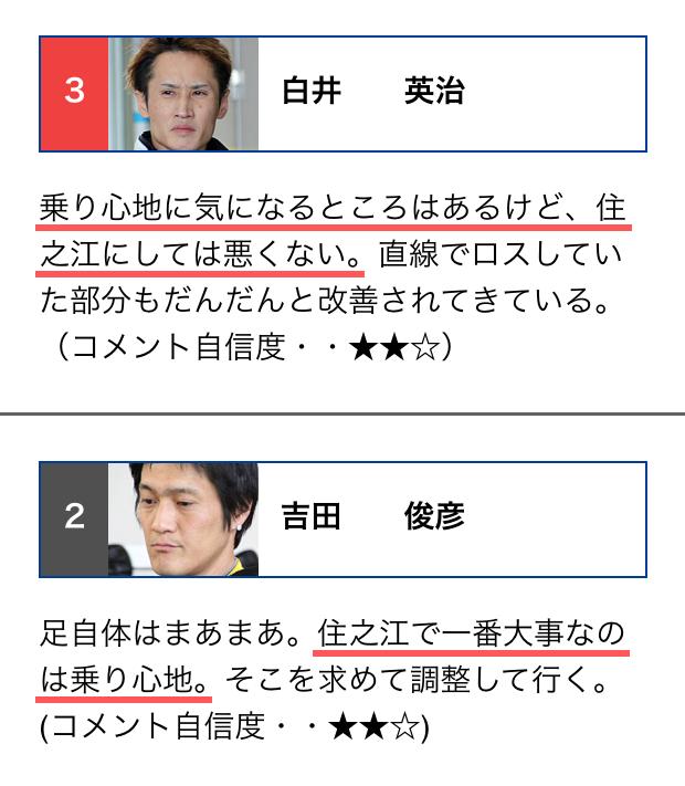 ボートレース住之江競艇場-選手コメント3