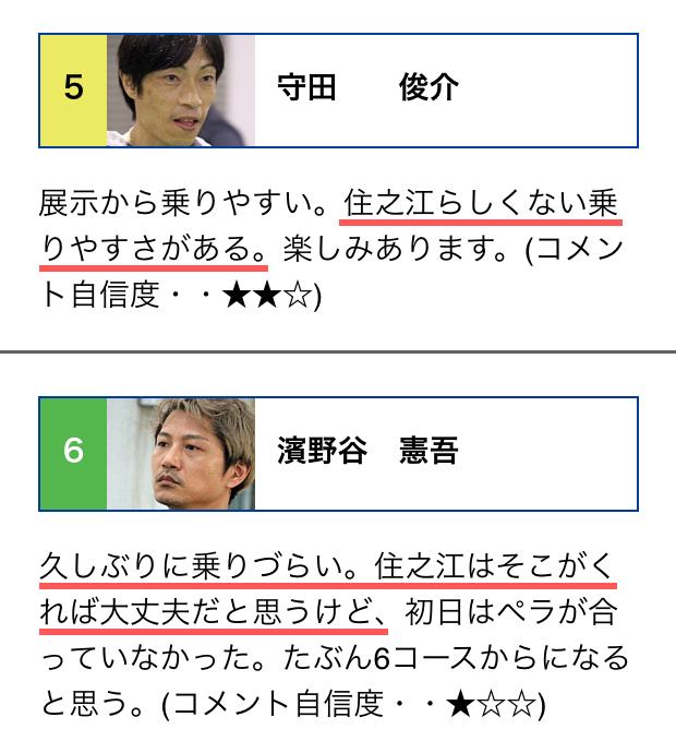 ボートレース住之江競艇場-選手コメント4