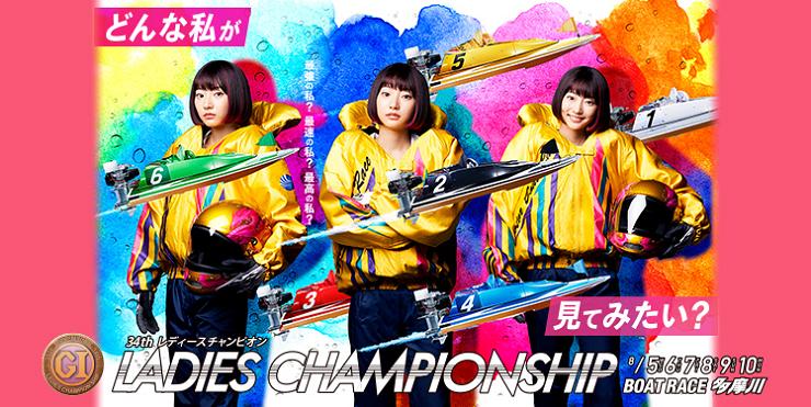 競艇(ボートレース)-レディースチャンピオン