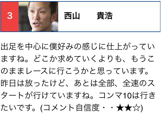 西山貴浩選手の調整コメント